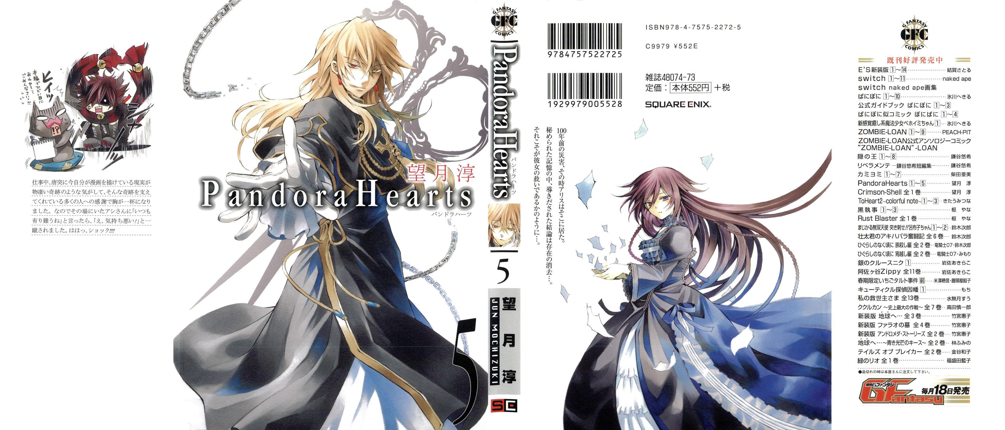 Manga pandora hearts - chapter 22 - page 14